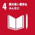 目標4 [教育]