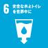 目標6 [水・衛生]