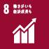 目標8 [経済成長と雇用]