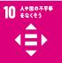 目標10 [不平等]