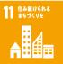 目標11 [持続可能な都市]