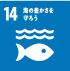 目標14 [海洋資源]