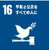 目標16 [平和]